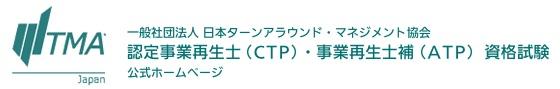 一般社団法人日本ターンアラウンド・マネジメント協会(日本TMA) 公式ホームページ